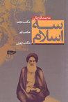 سه اسلام: مکتب نجف، مکتب قم، مکتب تهران