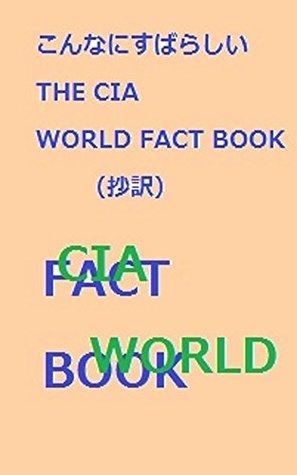KonnnanisubarashiitheCIAWorldFactBook