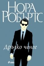 Дръзко ченге (The Stanislaskis: Those Wild Ukrainians #4)