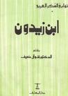 ابن زيدون by شوقي ضيف