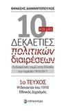10 και μία δεκαετίες πολιτικών διαιρέσεων: Οι διαιρετικές τομές στην Ελλάδα την περίοδο 1910-2017, 1ο τεύχος : Η δεκαετία του 1910, Εθνικός Διχασμός