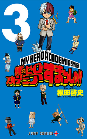僕のヒーローアカデミア すまっしゅ 3 [Boku No Hero Academia Smash!! 3] (My Hero Academia Smash!!, #3)