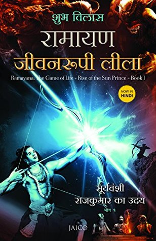 RAMAYANA: THE GAME OF LIFE - BOOK 1 -