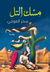 مسك التل by سحر الموجي