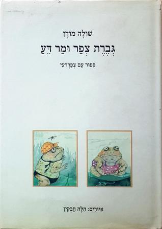 גברת צפר ומר דע: סיפור עם צפרדעי