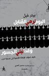 اليوم نرمي القنابل وغدا نبني الجسور by بيتر غيل