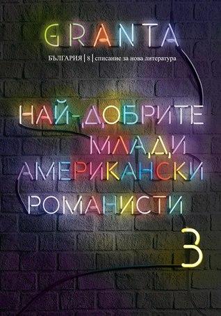 Granta Bulgaria 8: най-добрите млади американски романисти 3