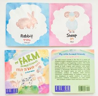 My Farm Animal Friends - Ye'Bet Ensesat Guadengoche (English Amharic Ethiopian Children Book)