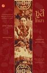 ซูสีไทเฮา : หงส์เหนือบัลลังก์ ผู้สร้างจีนสมัยใหม่