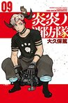 炎炎ノ消防隊 9 [Enen no Shouboutai 9] (Fire Force, #9)