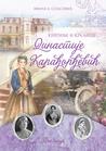 Kneginje i kraljice dinastije Karađorđević