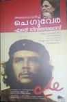 ചെ ഗുവേര: എന്റെ ജീവിതസഖാവ് | Remembering Che: My Life with Che Guevara