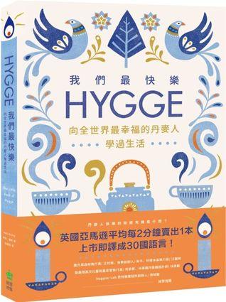 我們最快樂:Hygge,向全世界最幸福的丹麥人學過生活