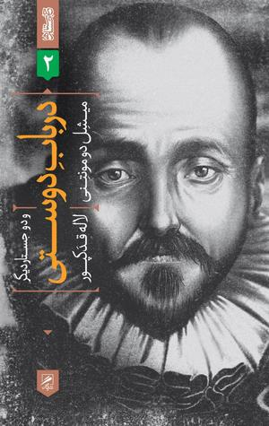 montaigne essays summary on solitude Montaigne: of friendship montaigne's essays give insight into the man, not just the thinker reading montaigne is to know what kind of man he is.