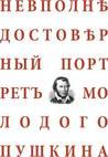 Невполнѣ достовѣрный портретъ молодого Пушкина