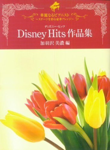 Disney Movie Hits Advanced Piano Solo Sheet Music Book
