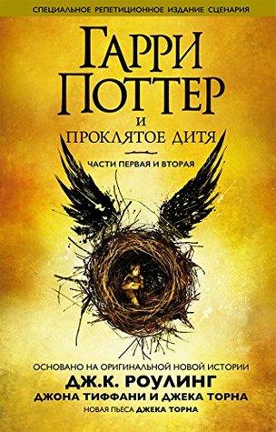 Гарри Поттер и проклятое дитя части первая и вторая. Специальное репетиционное издание сценария
