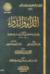 الداء والدواء by Ibn Qayyim al-Jawziyya