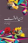 Ibn ul Waqt / ابن الوقت