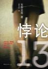 悖论13 by Keigo Higashino