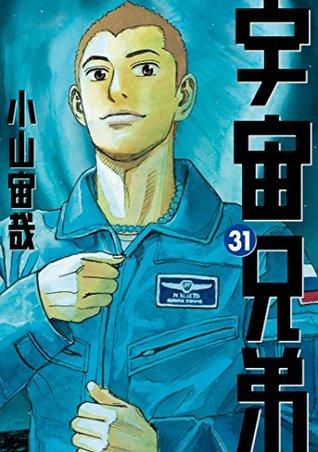 宇宙兄弟 31 [Uchuu Kyoudai 31] (Space Brothers, #31)