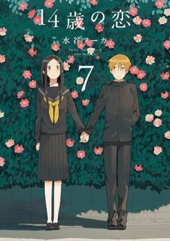 14歳の恋 7 [14-sai no Koi 7] (Love at Fourteen, #7)