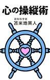 KOKORONOSOUJUUJUTSU: SHINJITSUNORIIDAATOMAINDOOPERESHON
