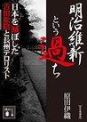 Meiji ishin to iu ayamachi: Nihon wo horoboshita Yoshida Syouin to Cyousyu Terrorists