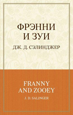Фрэнни и Зуи (100 главных книг)