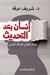 إنسان بعد التحديث by شريف عرفة