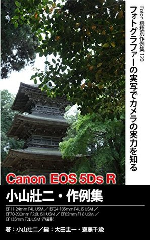 Foton Photo collection samples 120 Canon EOS 5Ds R Koyama Soji recent works: Capture EF11-24mm F4L USM / EF24-105mm F4L IS USM / EF70-200mm F28L IS II ... F18 USM / EF135mm F2L USM