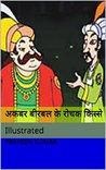 अकबर बीरबल के रोचक किस्से: Akbar Birbal Story Books in Hindi: Illustrated