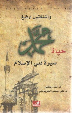 حياة محمد: سيرة نبي الاسلام