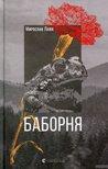Баборня by Мирослав Лаюк
