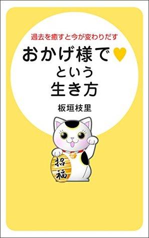 okagesamadetoiuikikata: kakowoiyasutoimagakawaridasu
