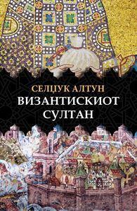 Византискиот султан