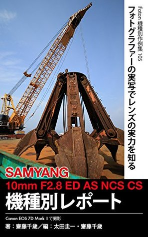 Foton Photo collection samples 105 SAMYANG 10mm F28 ED AS NCS CS Report: Capture Canon EOS 7D Mark II