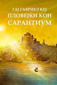 Пловејќи кон Сарантиум