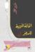 .الحالة الحرجة للمدعو ك by عزيز محمد
