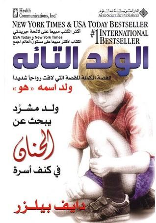 the lost boy dave pelzer read free