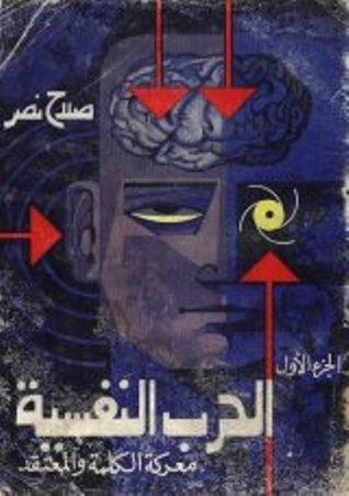 تحميل كتاب صلاح نصر..الحرب النفسيه..معركه الكلمه و المعتقد.pdf