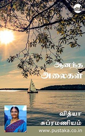 Anandha Alaigal
