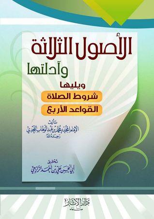 كتاب الاصول الثلاثة للشيخ محمد بن عبدالوهاب pdf