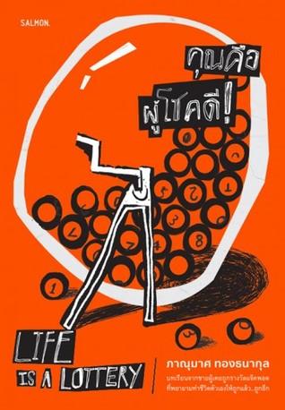 Life is a Lottery คุณคือผู้โชคดี
