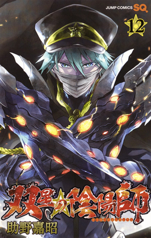 双星の陰陽師 12 [Sousei no Onmyouji 12] (Twin Star Exorcists: Onmyoji, #12)
