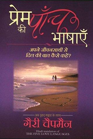 Prem ki Paanch Bhashayein