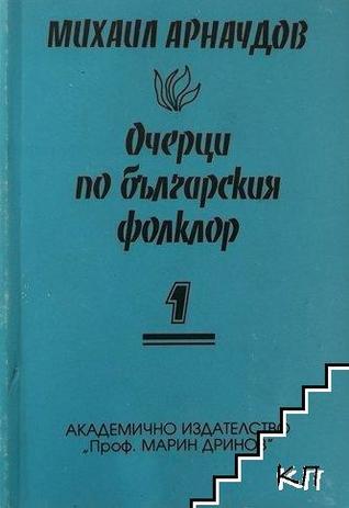 Очерци по българския фолклор #1
