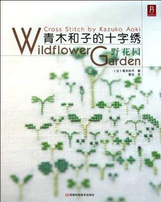 Wild GardenCross-stitch Embroideries by Kazuko Aoki