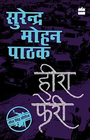 Surender Mohan Pathak Ebook