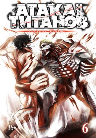 Атака на титанов. Книга 6 (Attack on Titan #11-12)